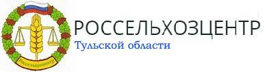 Россельхозцентр Тульской области